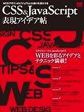 CSS&JavaScript表現アイデア帖 (インプレスムック エムディエヌ・ムック)