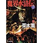 魔界水滸伝〈7〉 (ハルキ・ホラー文庫)