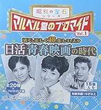 マルベル堂のプロマイド Vol.1 日活青春映画の時代 BOX