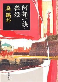 阿部一族・舞姫 (新潮文庫)