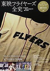 日本ハム70年史 上巻―東映フライヤーズ全史 (B・B MOOK 1186)