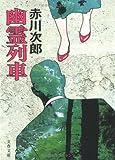 幽霊列車 (文春文庫 あ 1-2)