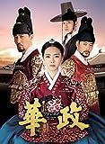 華政[ファジョン](ノーカット版)DVD-BOX 第一章