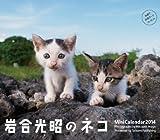 2014ミニカレンダー 岩合光昭のネコ ([カレンダー])