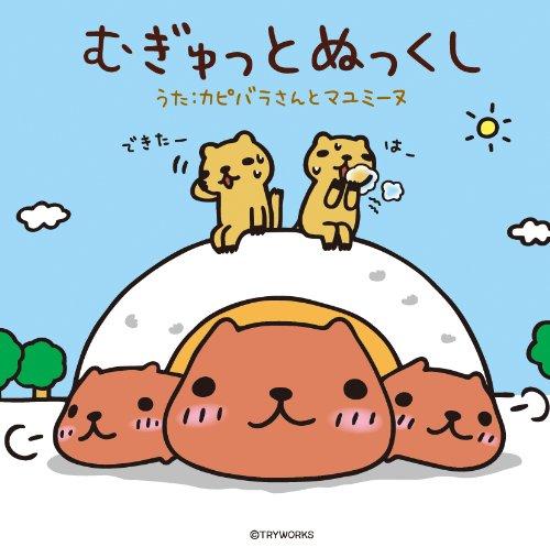 むぎゅっとぬっくし(DVD付)