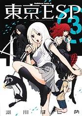 東京ESP (3) (角川コミックス・エース 160-17)