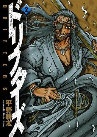 ドリフターズ 2 (ヤングキングコミックス)
