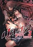 リターナーズー赫の奇還者ー 3 (ヤングジャンプコミックス)