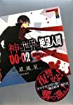 神と世界と絶望人間 00‐02 雷撃☆SSガール2 (講談社BOX)
