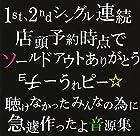 『1st、2ndシングル連続店頭予約時点でソールドアウトありがとうチョーうれピー☆聴けなかったみんなの為に急遽作ったよ音源集』