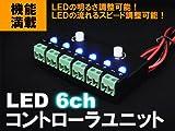 6ch 増設 分配 光量調節 流れる機能 内蔵 LED コントローラー DC12V