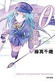 θ 11番ホームの妖精 アクアリウムの人魚たち (ハヤカワ文庫JA)