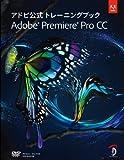 アドビ公式トレーニングブック Adobe Premiere Pro CC  -DVD付-