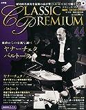 CD付マガジンクラシックプレミアム(44) 2015年 9/15 号 [雑誌]