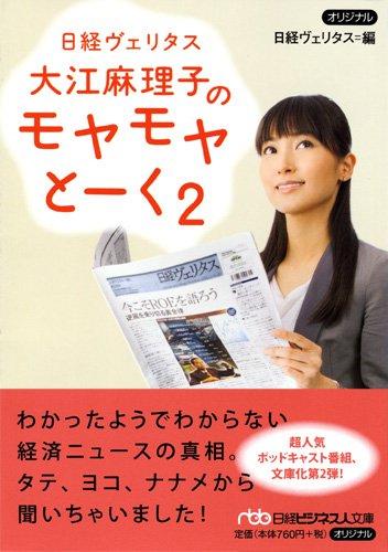 日経ヴェリタス 大江麻理子のモヤモヤとーく2 (日経ビジネス人文庫) (発売日) 2012/10/02