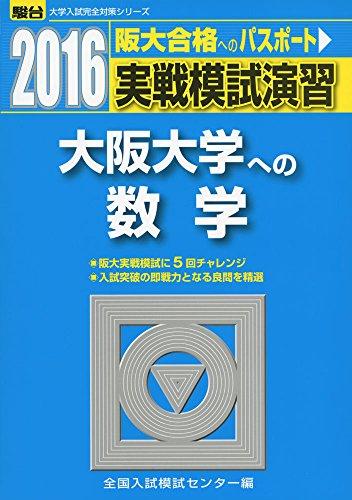 大阪大学への数学 2016―実戦模試演習 (大学入試完全対策シリーズ)