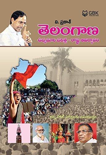 Telangana Udyamala Charitra - Rashtra Avirbhavam