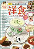 洋食 ごちそう物語 (ぐる漫)