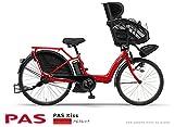 YAMAHA(ヤマハ) 電動自転車16年モデル PAS Kiss (パス キッス) PA26K 26インチ 8.7Ahバッテリー搭載 内装3段変速 専用急速充電器付 ランキングお取り寄せ