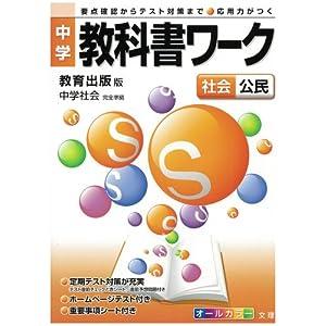 中学教科書ワーク 教育出版版 ... : 中1 数学 関数 : 数学