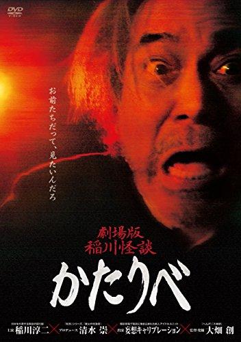 劇場版 稲川怪談 かたりべ [DVD]