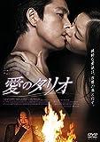 【Amazon.co.jp限定】愛のタリオ(ポストカード付) [DVD]