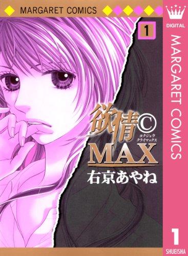 欲情(C)MAX モノクロ版 1 (マーガレットコミックスDIGITAL)