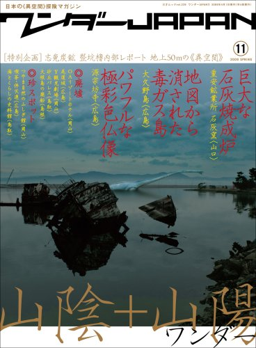 ワンダーJAPAN 11(三才ムックVOL.239) (三才ムック VOL. 239)