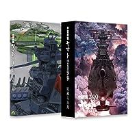 【Amazon.co.jp限定】宇宙戦艦ヤマト2199 星巡る方舟 (初回限定版) (全ディスク収納オリジナルデジパック付) [Blu-ray]