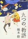 九つの、物語 / 橋本 紡 のシリーズ情報を見る