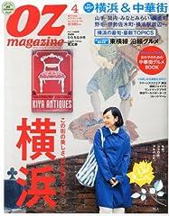 OZ magazine (オズ・マガジン) 2013年 04月号 [雑誌]