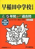 早稲田中学校 27年度用―中学過去問シリーズ (5年間スーパー過去問17)