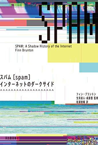 見えない場所で起こり続ける壮絶な攻防──『スパム[spam]:インターネットのダークサイド』
