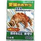 愛猫のおやつ うまいニャー 焼きおとと 細切り 50g