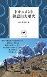 ドキュメント 御嶽山大噴火 (ヤマケイ新書)