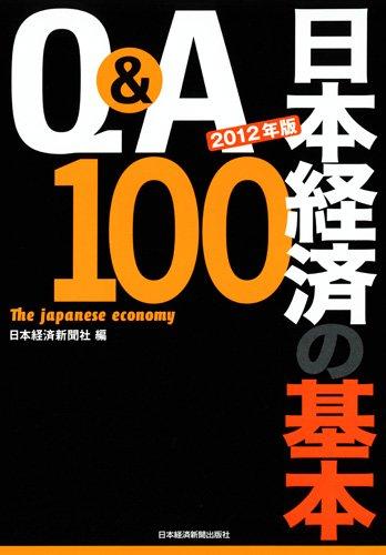 Q&A 日本経済の基本100〈2012年版〉
