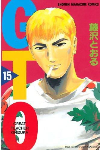 GTO(15)