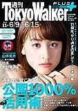 週刊 東京ウォーカー+ No.11 (2016年6月8日発行)<週刊 東京ウォーカー+> [雑誌] (Walker)