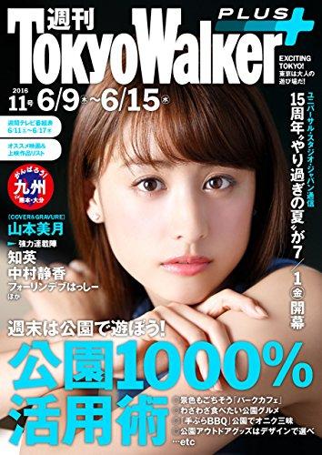 """週刊 東京ウォーカー+ No.11 (2016年6月8日発行)<週刊 東京ウォーカー+> [雑誌] (Walker)[Kindle版]""""></a></div><div class="""