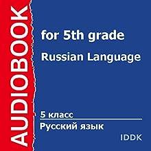 Russian Language for 5th grade [Russian Edition] Audiobook by S. Stepnoy Narrated by Oksana Borisenko