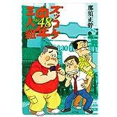 ズッコケ中年三人組age48 (一般書)