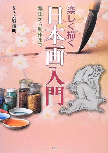 楽しく描く日本画入門―写生から制作まで