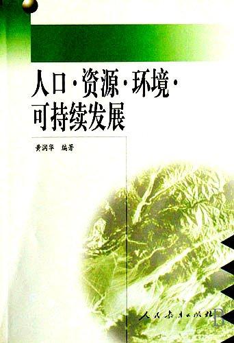环境保护与可持续发展_人口资源和环境可持续