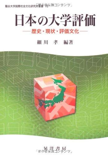 日本の大学評価―歴史・現状・評価文化 (龍谷大学国際社会文化研究所叢書)
