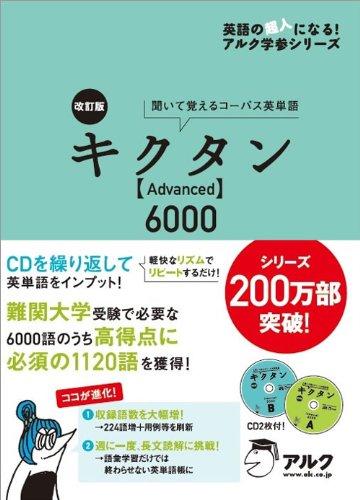改訂版キクタンAdvanced6000 (アルク学参シリーズ)