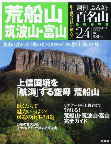 週刊 ふるさと百名山 24号 荒船山・筑波山