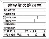 ユニット 法令許可票 建設業の許可票 エコユニボード 400×500 30203A