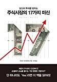 img - for The Little Book Of Market Myths (2013) (Korea Edition) book / textbook / text book