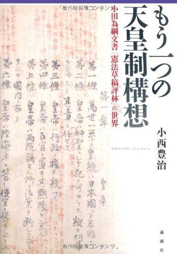 もう一つの天皇制構想―小田為綱文書「憲法草稿評林」の世界