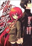 灼眼のシャナ 3 (3) (電撃コミックス)
